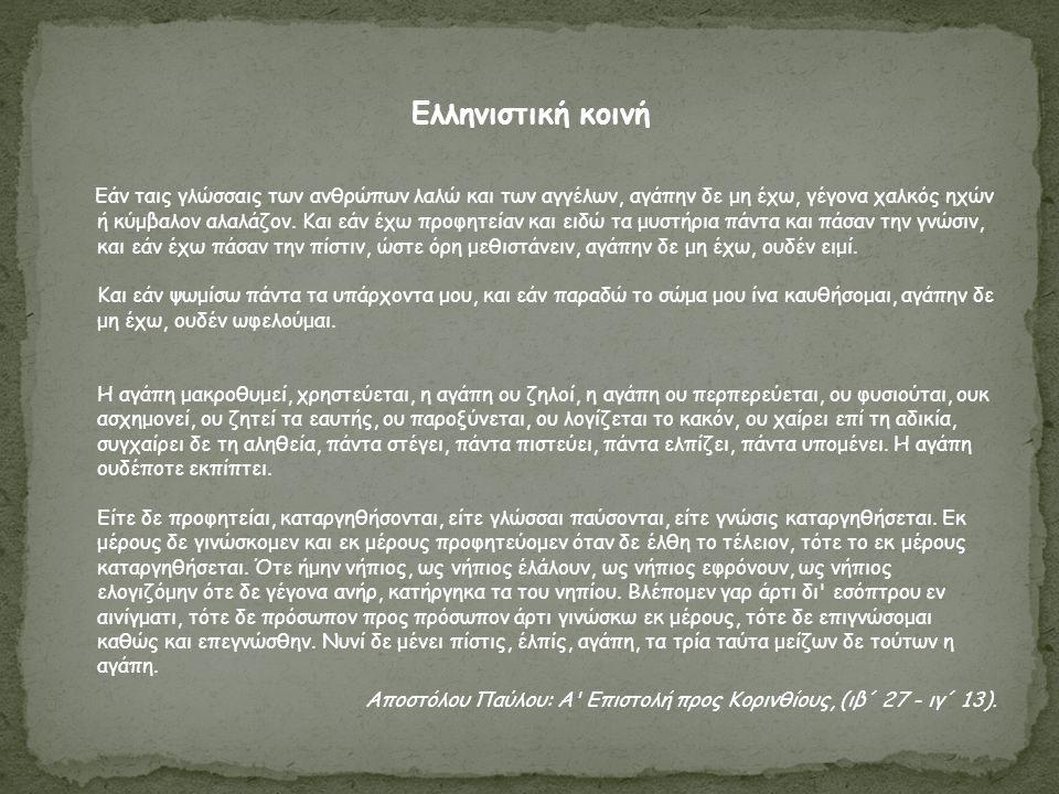 Ελληνιστική κοινή