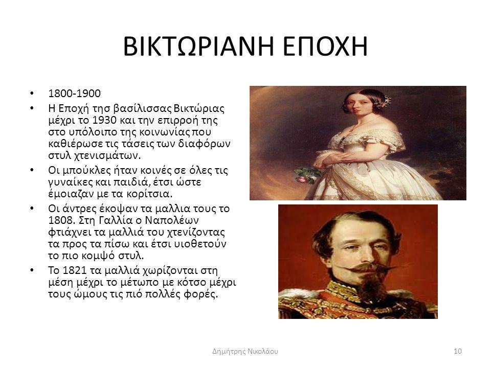 ΒΙΚΤΩΡΙΑΝΗ ΕΠΟΧΗ 1800-1900.