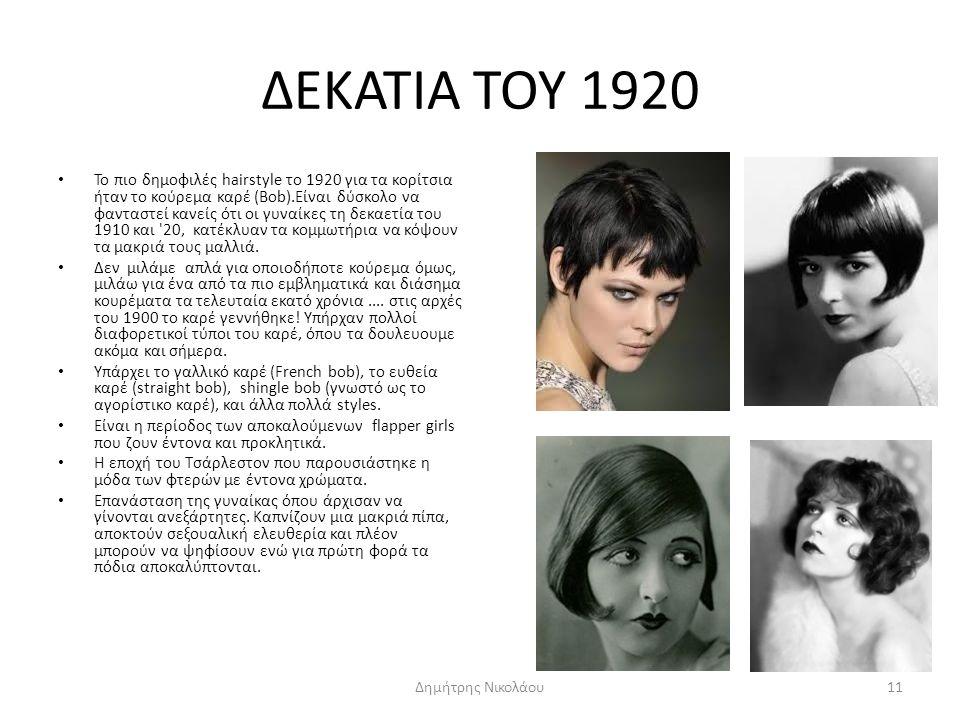 ΔΕΚΑΤΙΑ ΤΟΥ 1920