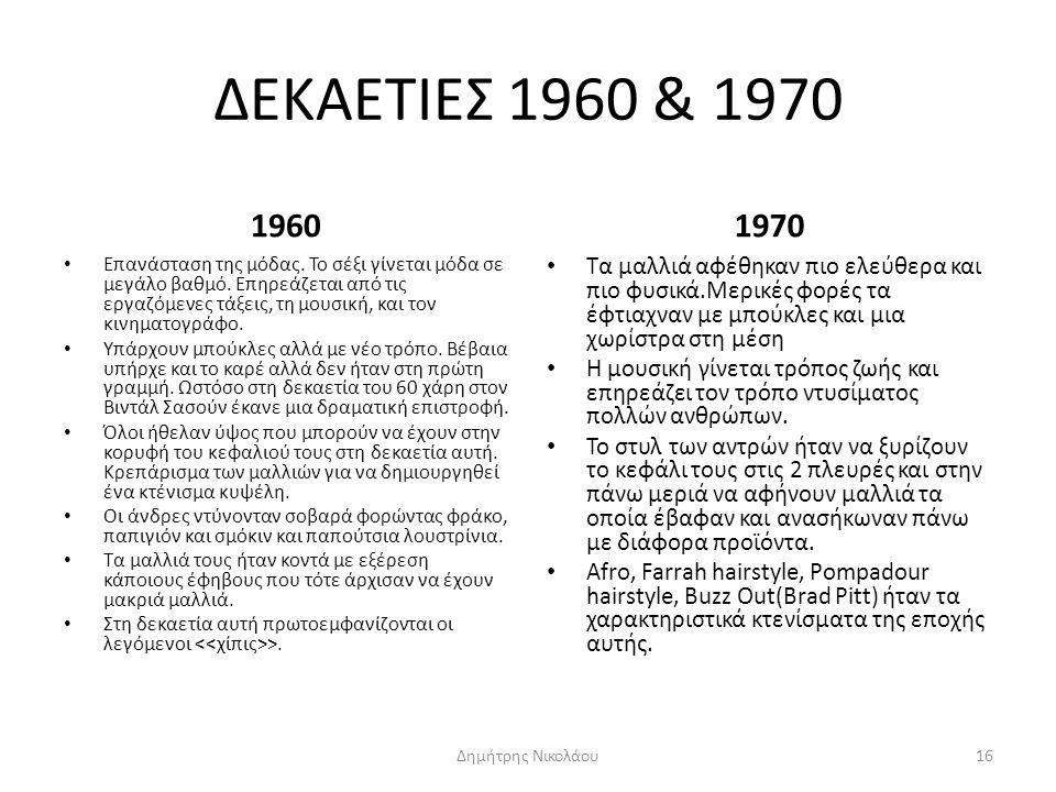 ΔΕΚΑΕΤΙΕΣ 1960 & 1970 1960. 1970.
