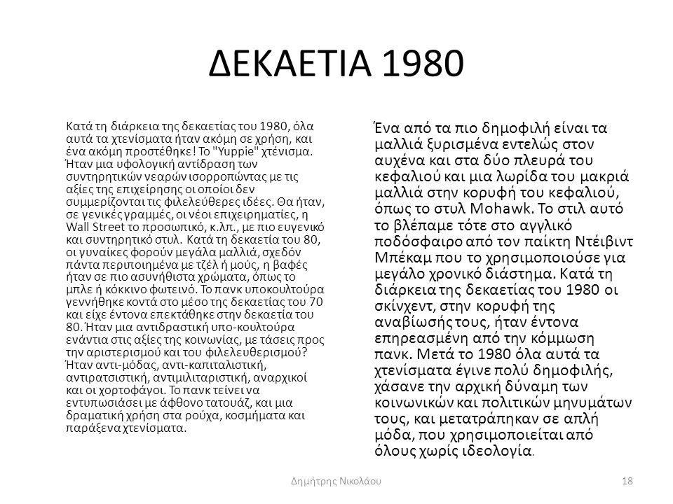 ΔΕΚΑΕΤΙΑ 1980 Δημήτρης Νικολάου