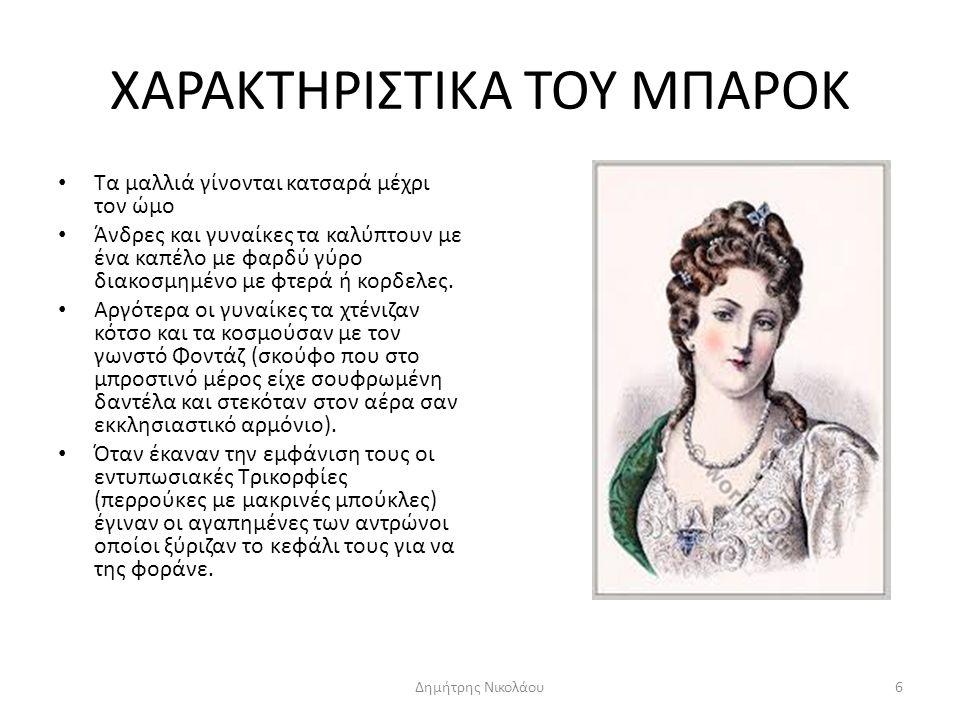 ΧΑΡΑΚΤΗΡΙΣΤΙΚΑ ΤΟΥ ΜΠΑΡΟΚ