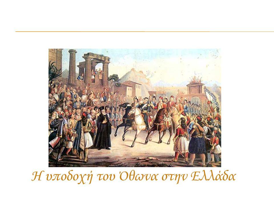 Η υποδοχή του Όθωνα στην Ελλάδα
