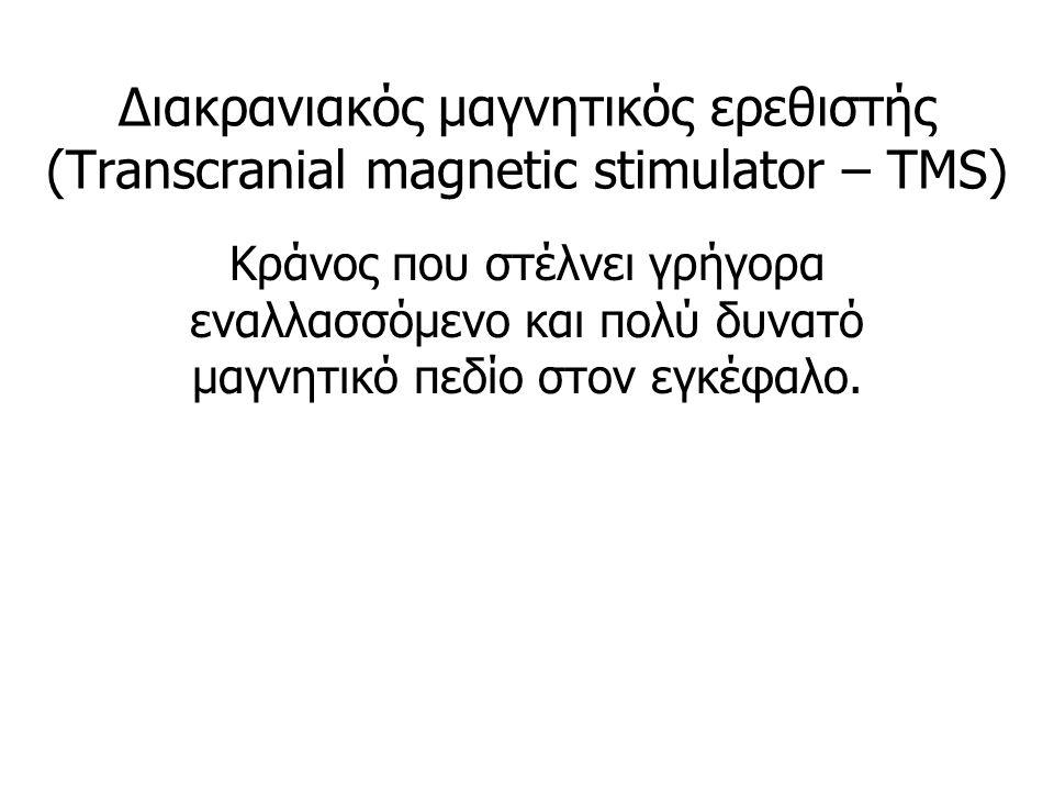 Διακρανιακός μαγνητικός ερεθιστής (Transcranial magnetic stimulator – TMS)