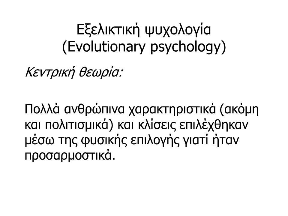 Εξελικτική ψυχολογία (Evolutionary psychology)
