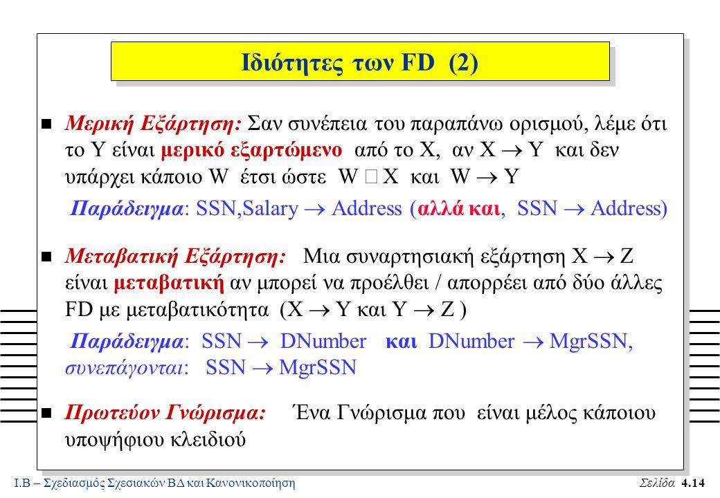 4/8/2017 Ιδιότητες των FD (2)
