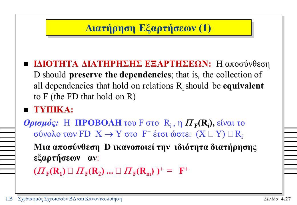 Διατήρηση Εξαρτήσεων (1)
