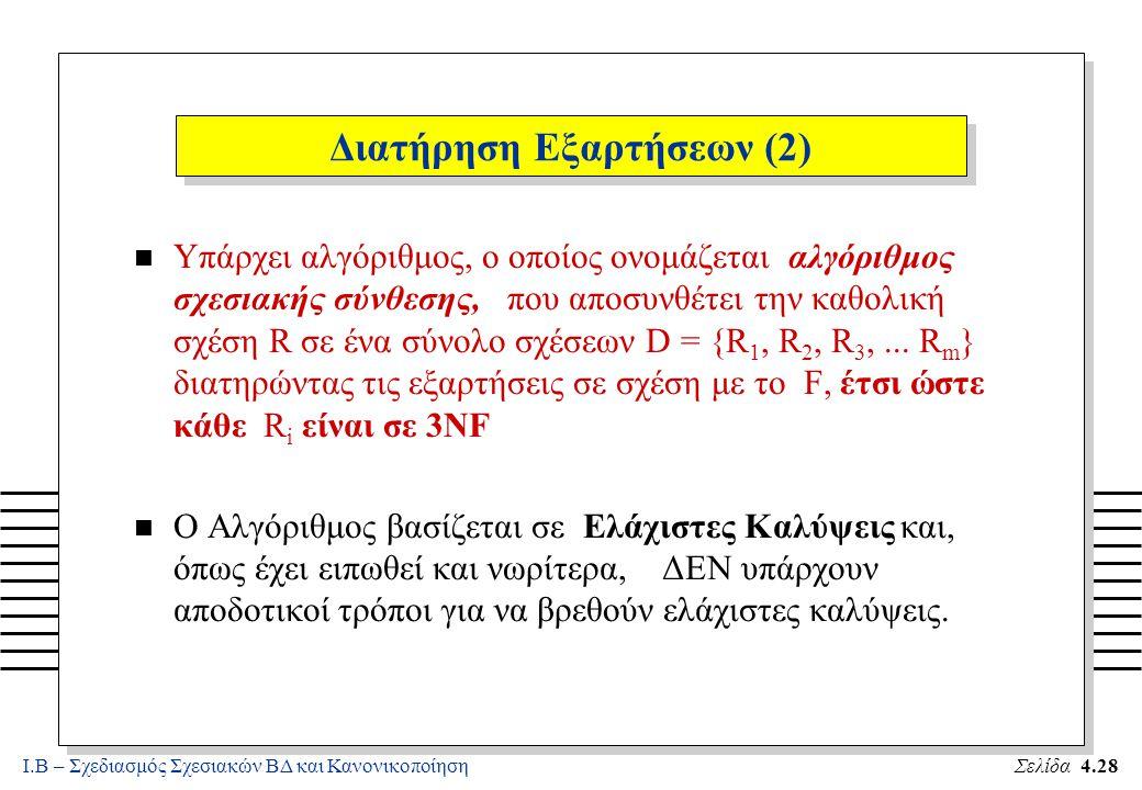 Διατήρηση Εξαρτήσεων (2)