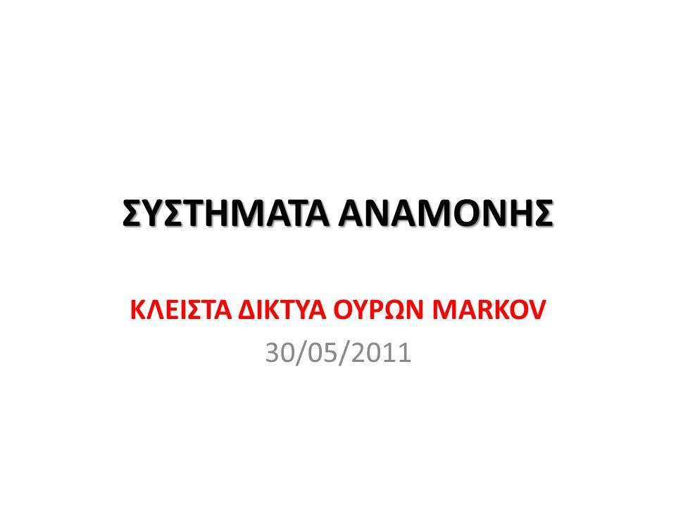 ΚΛΕΙΣΤΑ ΔΙΚΤΥΑ ΟΥΡΩΝ MARKOV 30/05/2011
