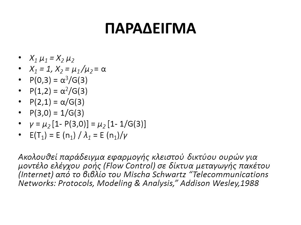 ΠΑΡΑΔΕΙΓΜΑ Χ1 μ1 = Χ2 μ2 Χ1 = 1, Χ2 = μ1 /μ2 = α P(0,3) = α3/G(3)
