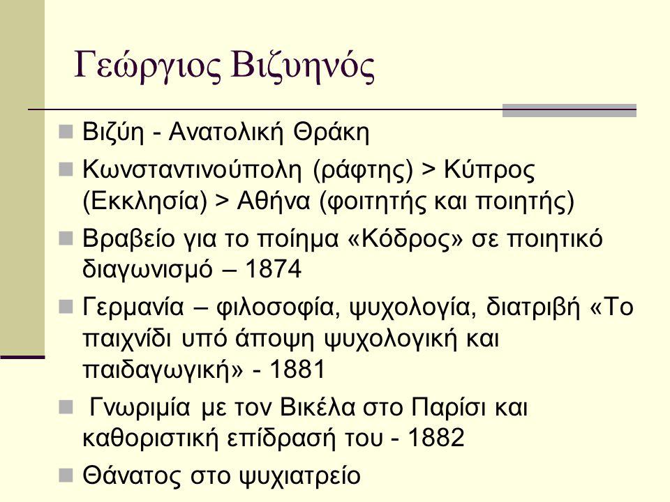 Γεώργιος Βιζυηνός Βιζύη - Ανατολική Θράκη
