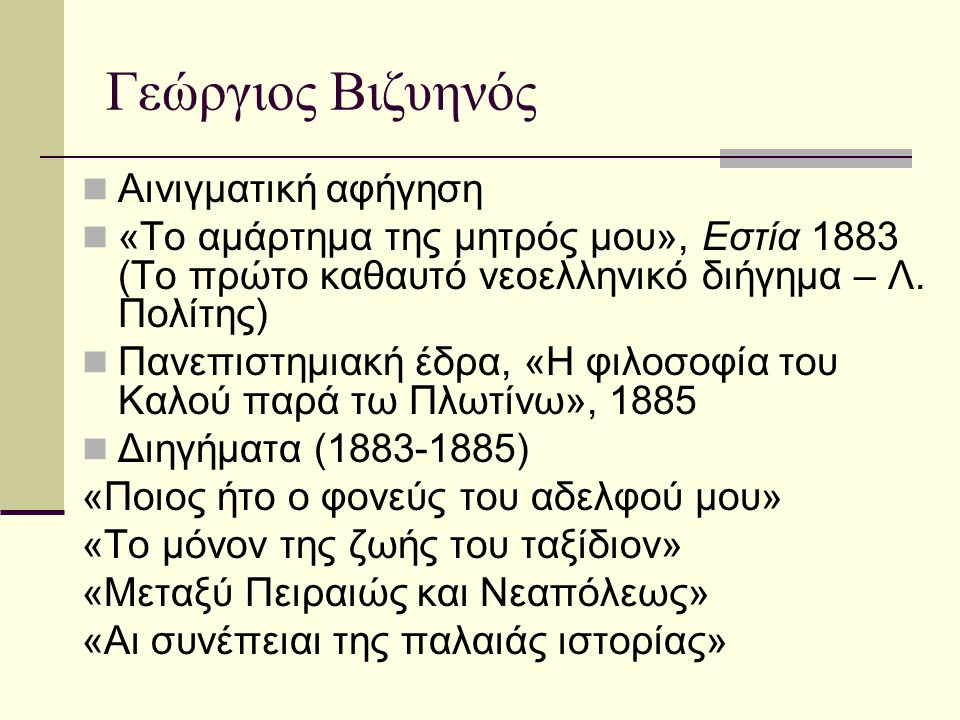 Γεώργιος Βιζυηνός Αινιγματική αφήγηση