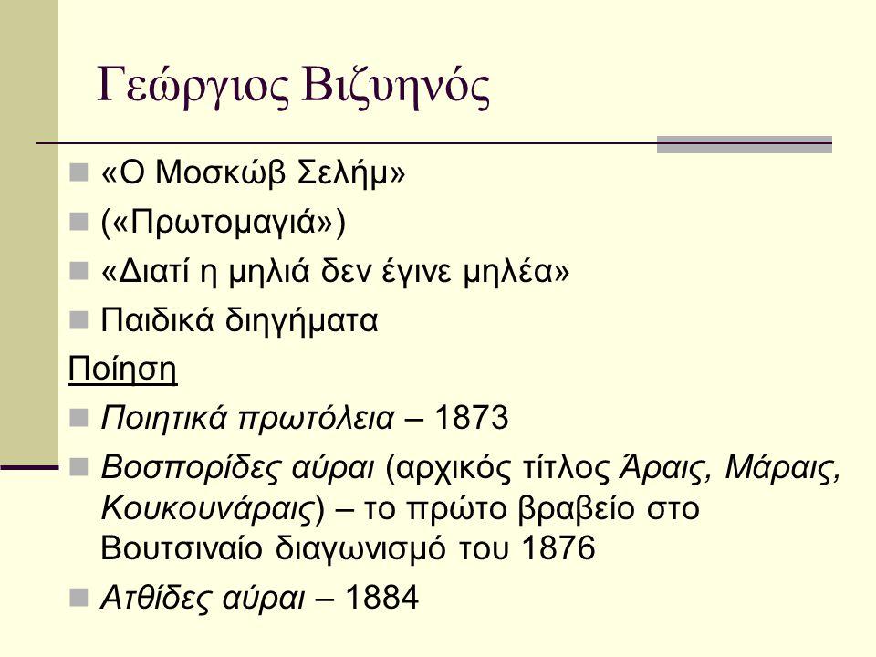 Γεώργιος Βιζυηνός «Ο Μοσκώβ Σελήμ» («Πρωτομαγιά»)