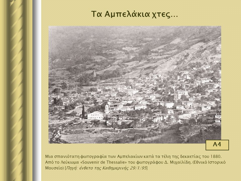 Τα Αμπελάκια χτες… Α4. Mια σπανιότατη φωτογραφία των Aμπελακίων κατά τα τέλη της δεκαετίας του 1880.