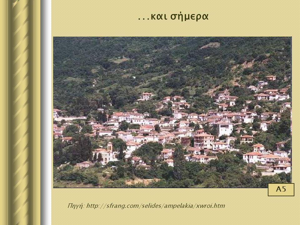 Πηγή: http://sfrang.com/selides/ampelakia/xwroi.htm