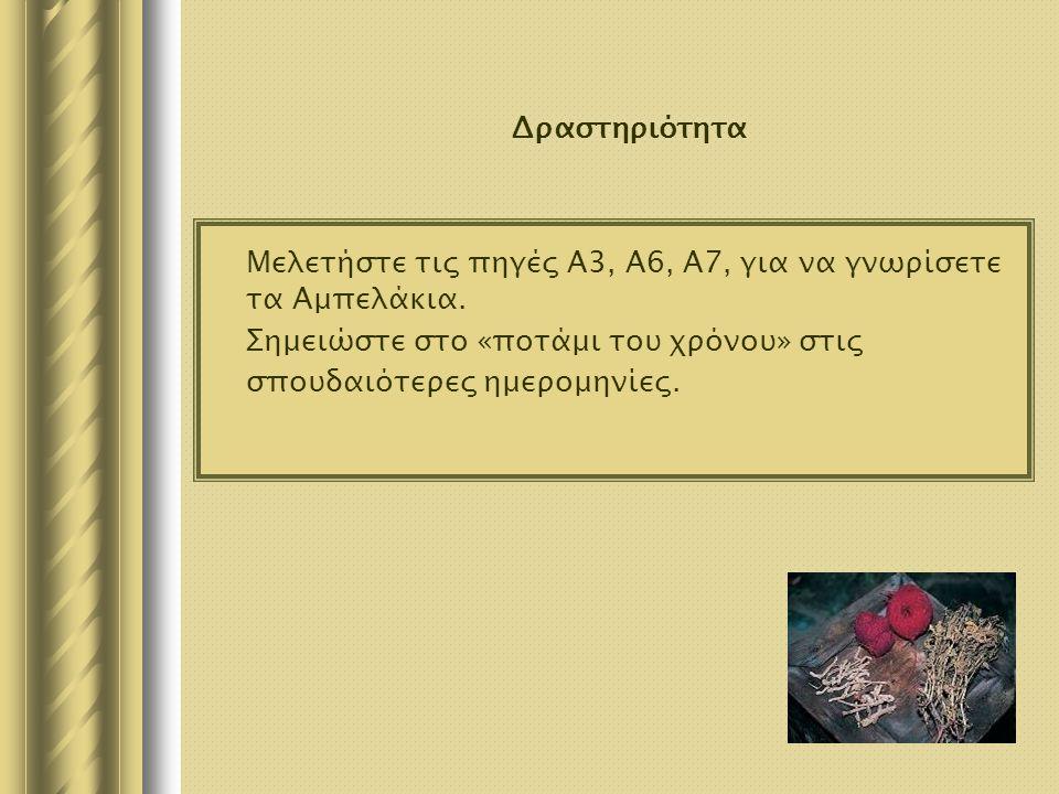 Μελετήστε τις πηγές Α3, Α6, Α7, για να γνωρίσετε τα Αμπελάκια.
