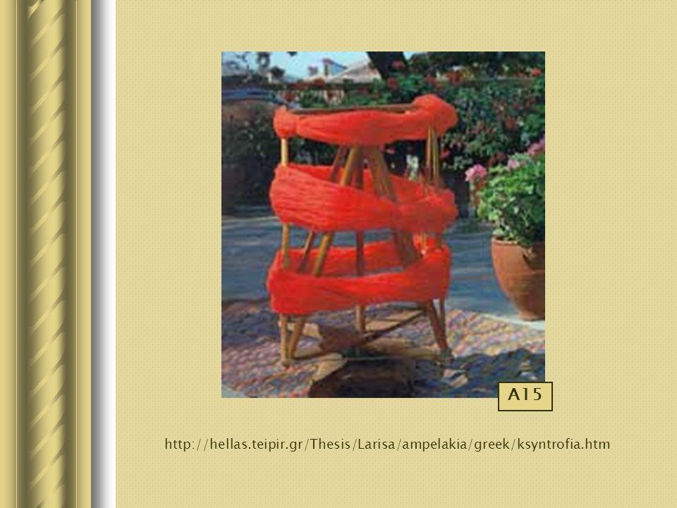 Α15 http://hellas.teipir.gr/Thesis/Larisa/ampelakia/greek/ksyntrofia.htm