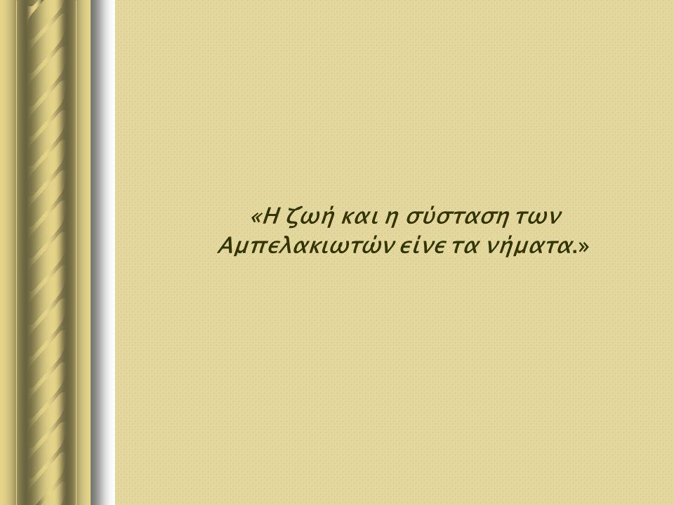 «Η ζωή και η σύσταση των Αμπελακιωτών είνε τα νήματα.»