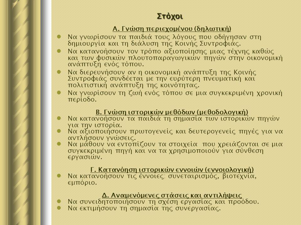 Στόχοι Α. Γνώση περιεχομένου (δηλωτική)