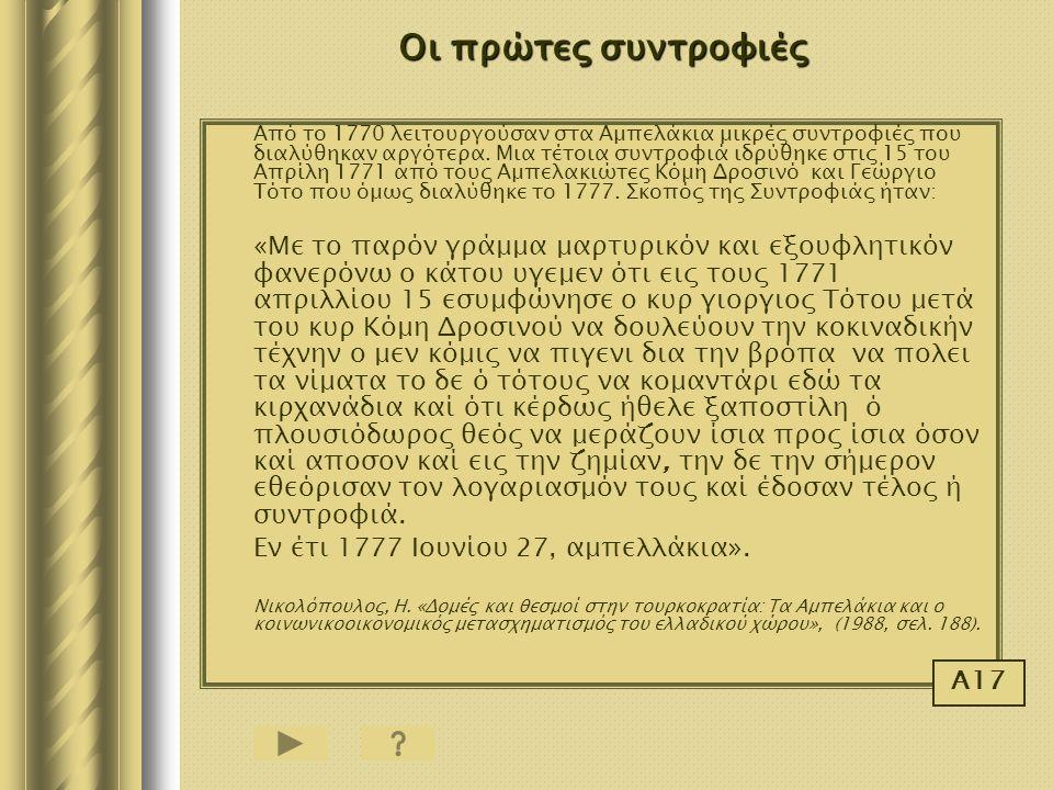 Οι πρώτες συντροφιές Εν έτι 1777 Ιουνίου 27, αμπελλάκια». Α17