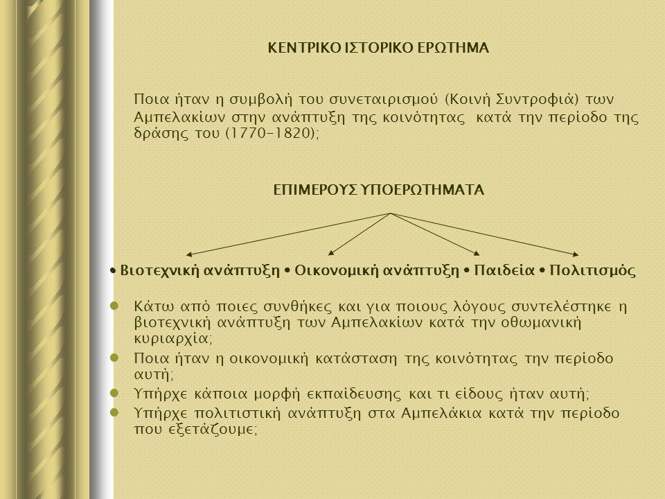 ΚΕΝΤΡΙΚΟ ΙΣΤΟΡΙΚΟ ΕΡΩΤΗΜΑ