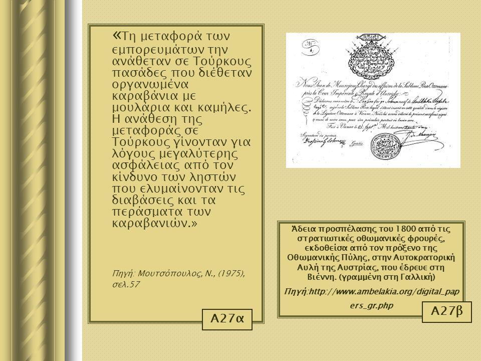 Πηγή: Μουτσόπουλος, Ν., (1975), σελ.57