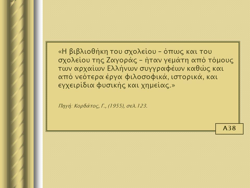«Η βιβλιοθήκη του σχολείου – όπως και του σχολείου της Ζαγοράς – ήταν γεμάτη από τόμους των αρχαίων Ελλήνων συγγραφέων καθώς και από νεότερα έργα φιλοσοφικά, ιστορικά, και εγχειρίδια φυσικής και χημείας.»