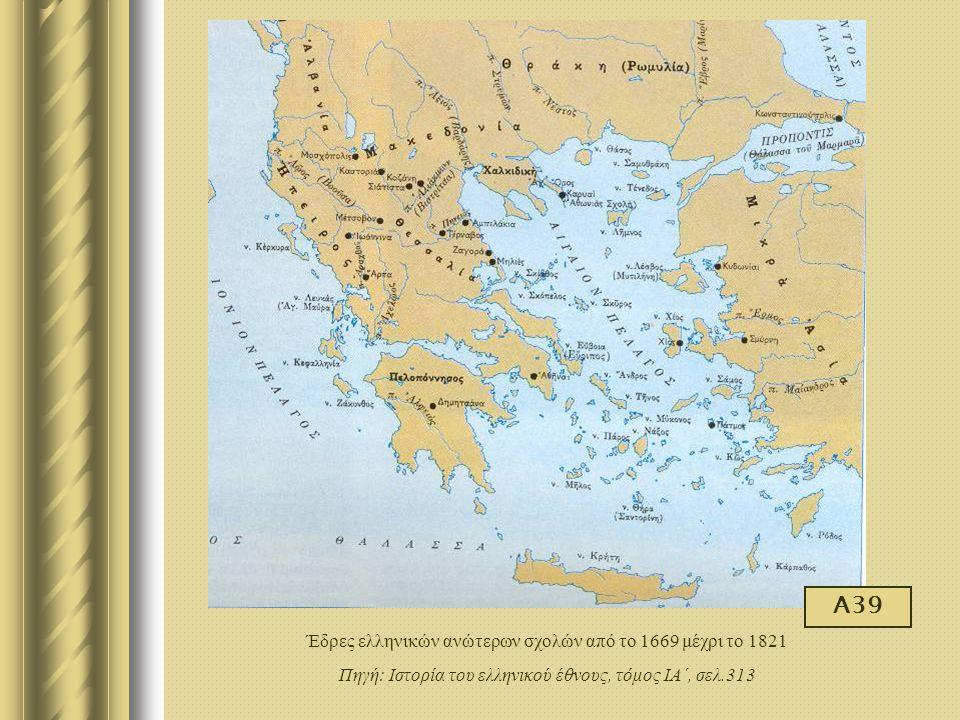 Α39 Έδρες ελληνικών ανώτερων σχολών από το 1669 μέχρι το 1821