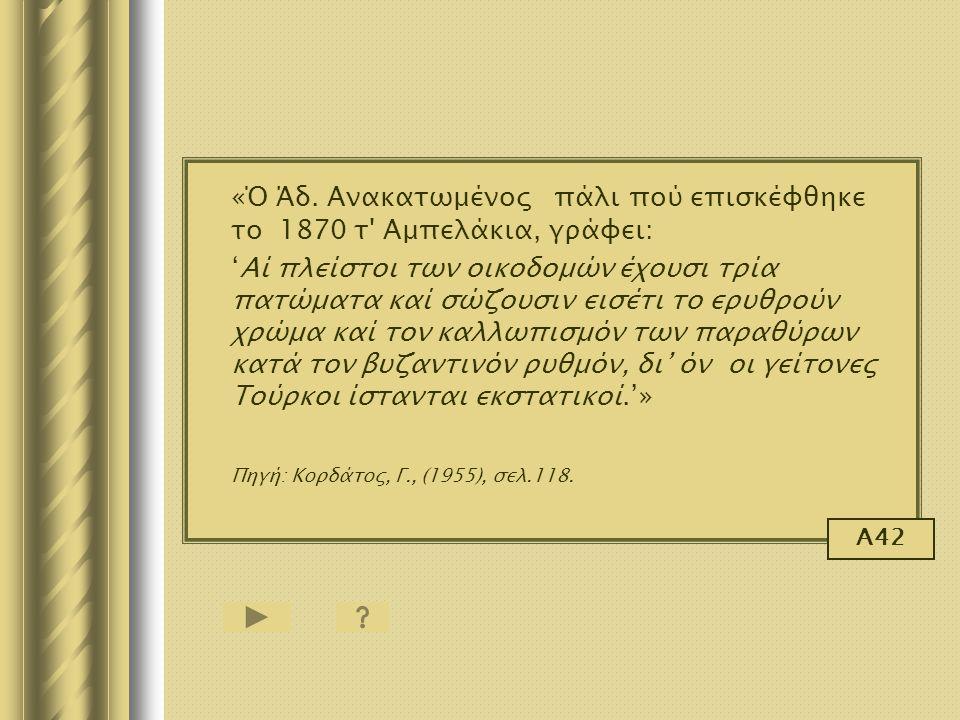 «Ό Άδ. Ανακατωμένος πάλι πού επισκέφθηκε το 1870 τ Αμπελάκια, γράφει: