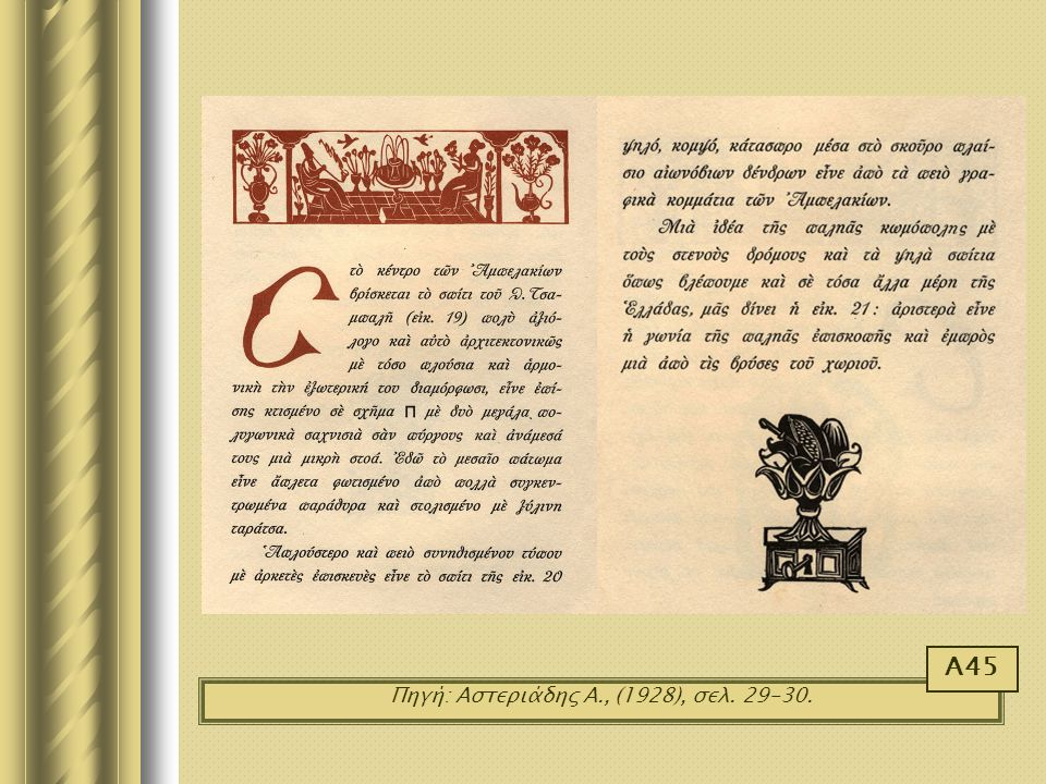 Πηγή: Αστεριάδης Α., (1928), σελ. 29-30.