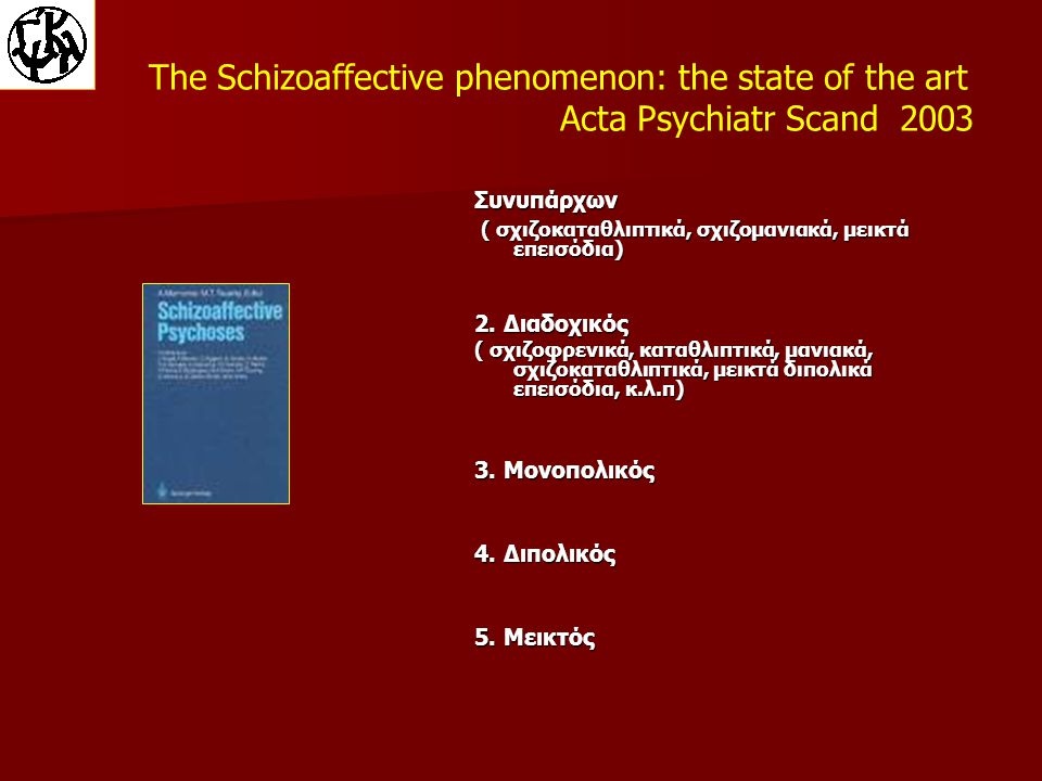 The Schizoaffective phenomenon: the state of the art