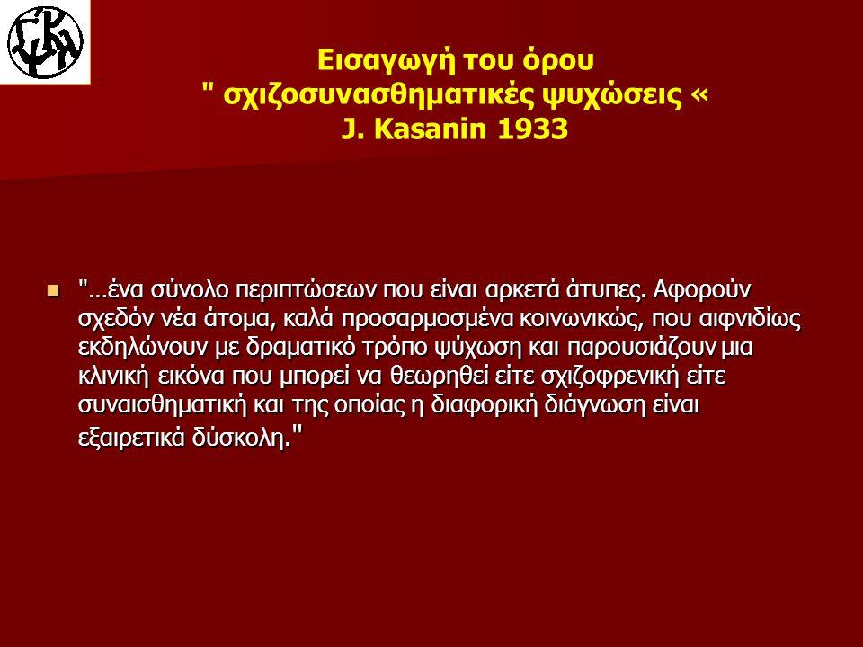 Εισαγωγή του όρου σχιζοσυνασθηματικές ψυχώσεις « J. Kasanin 1933
