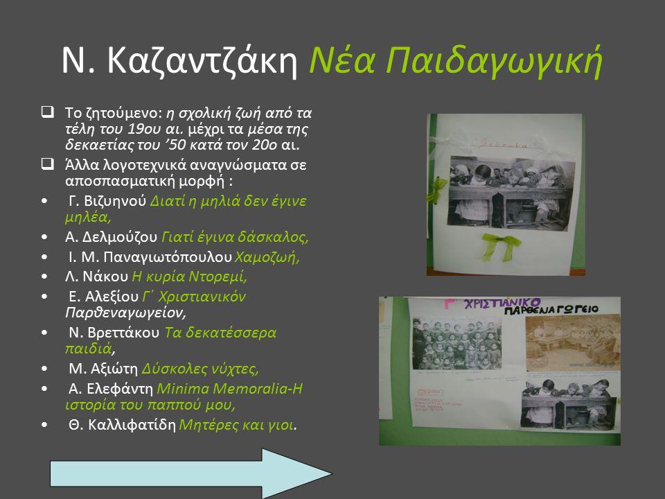 Ν. Καζαντζάκη Νέα Παιδαγωγική