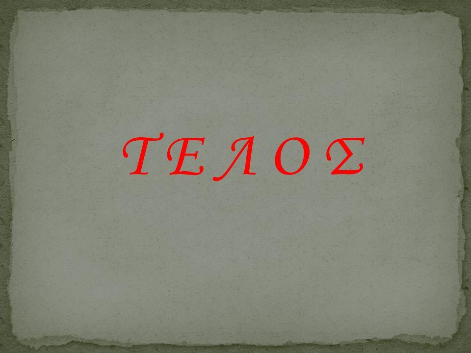 Τ Ε Λ Ο Σ
