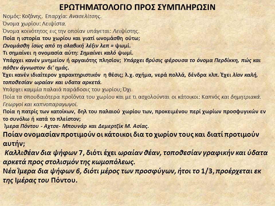ΕΡΩΤΗΜΑΤΟΛΟΓΙΟ ΠΡΟΣ ΣΥΜΠΛΗΡΩΣΙΝ