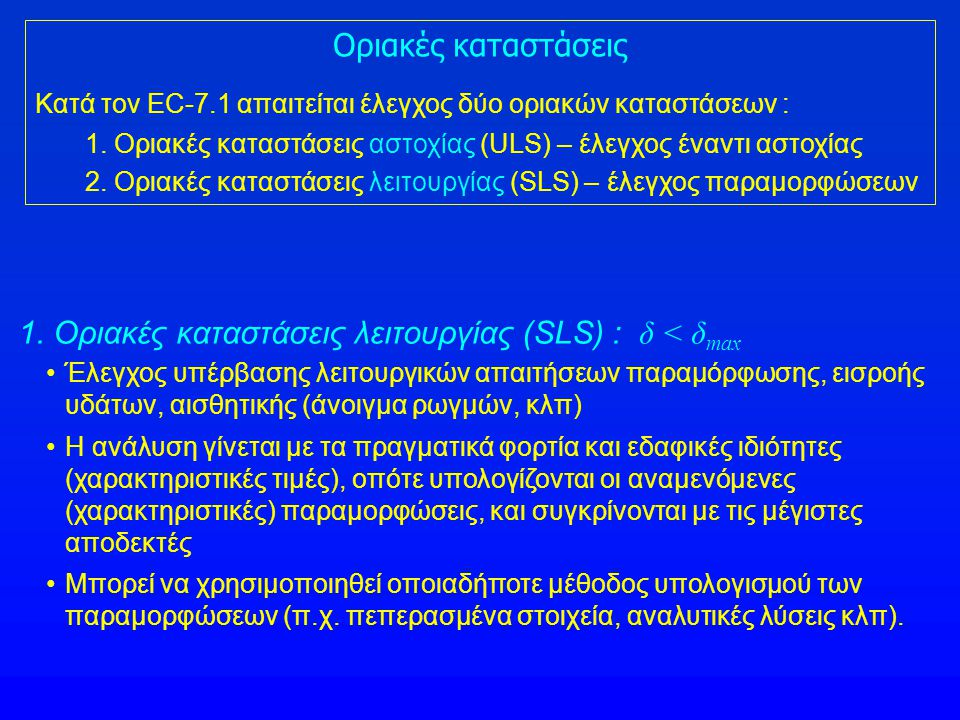 1. Οριακές καταστάσεις λειτουργίας (SLS) : δ < δmax