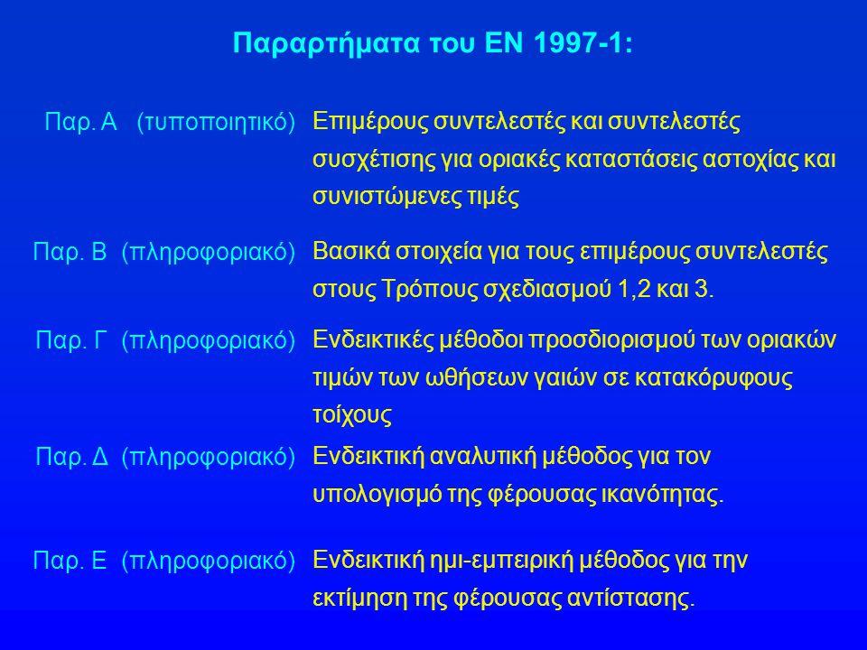 Παραρτήματα του ΕΝ 1997-1: Παρ. Α (τυποποιητικό)