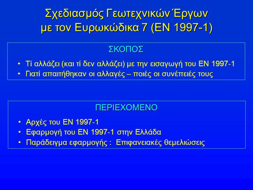 Σχεδιασμός Γεωτεχνικών Έργων με τον Ευρωκώδικα 7 (EN 1997-1)