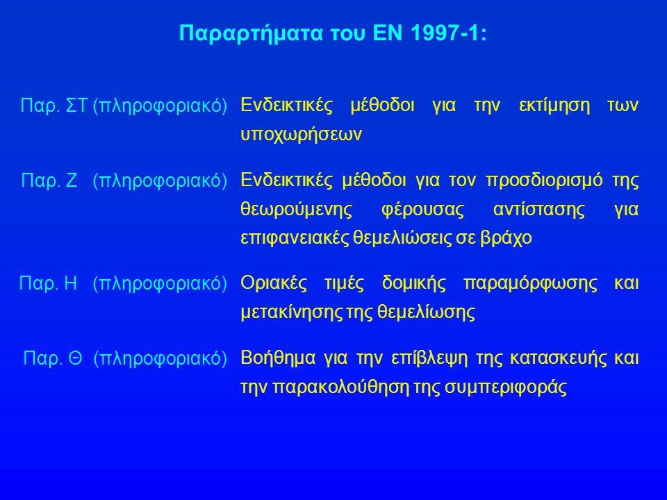 Παραρτήματα του ΕΝ 1997-1: Παρ. ΣΤ (πληροφοριακό)