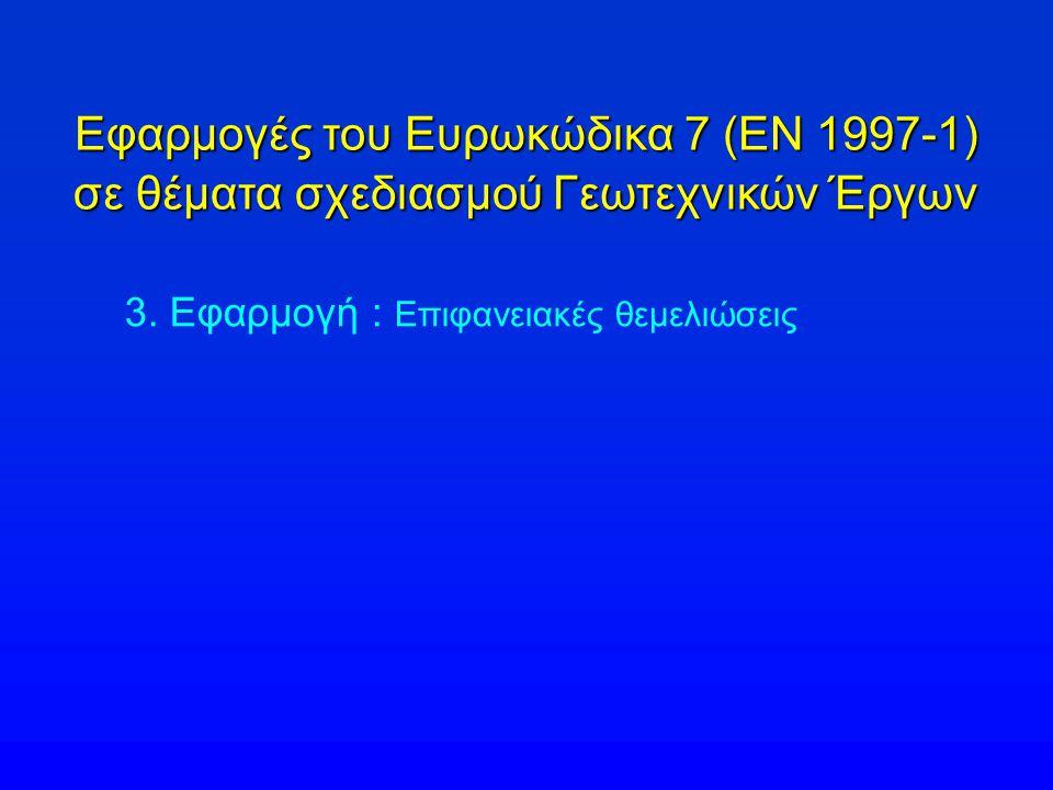 Εφαρμογές του Ευρωκώδικα 7 (EN 1997-1)