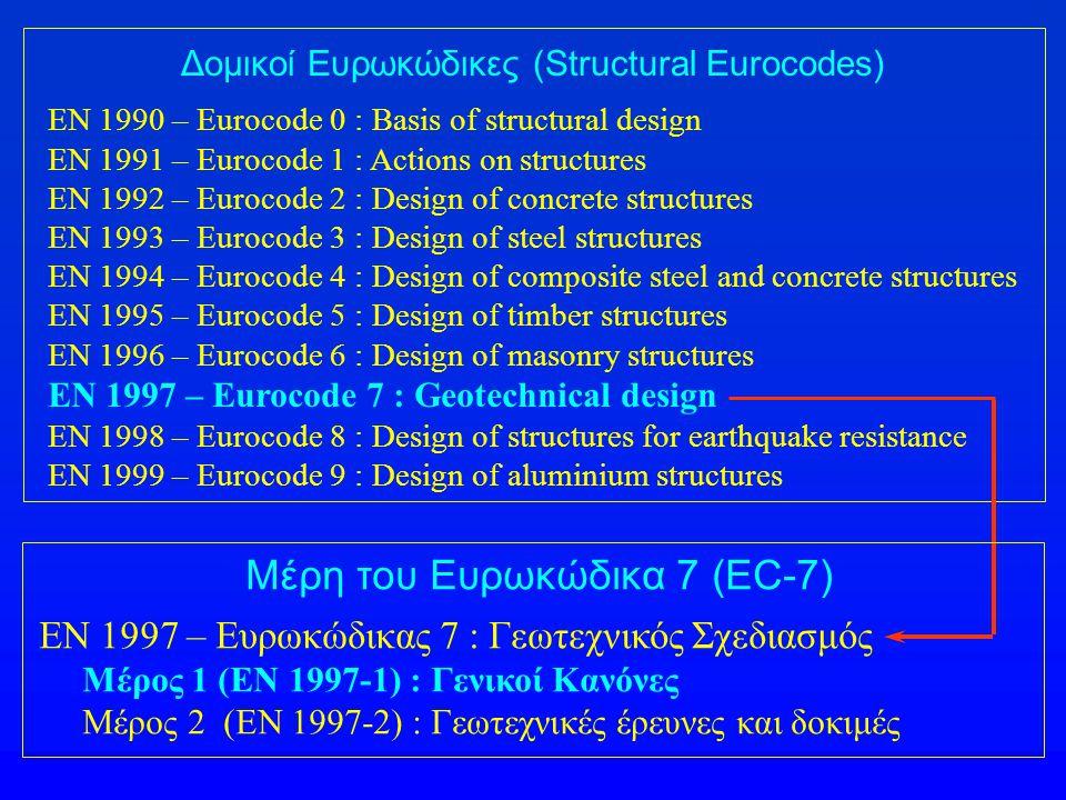 Μέρη του Ευρωκώδικα 7 (EC-7)
