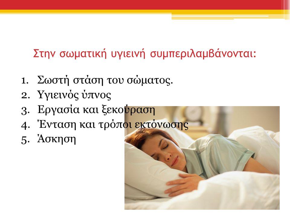 Στην σωματική υγιεινή συμπεριλαμβάνονται: