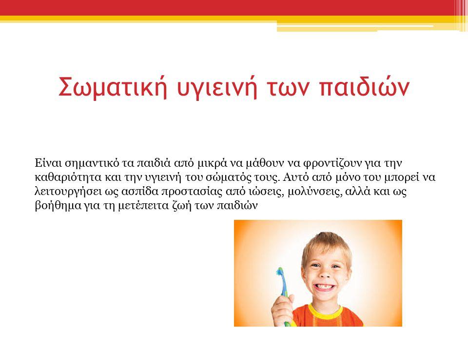 Σωματική υγιεινή των παιδιών