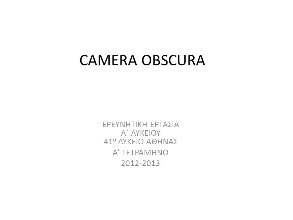 ΕΡΕΥΝΗΤΙΚΗ ΕΡΓΑΣΙΑ Α΄ ΛΥΚΕΙΟΥ 41ο ΛΥΚΕΙΟ ΑΘΗΝΑΣ Α' ΤΕΤΡΑΜΗΝΟ 2012-2013