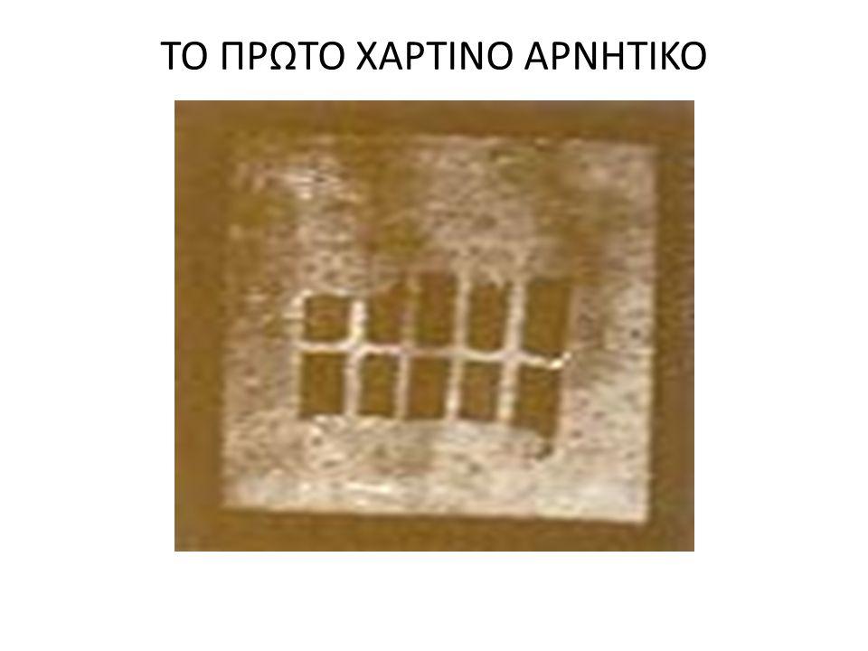 ΤΟ ΠΡΩΤΟ ΧΑΡΤΙΝΟ ΑΡΝΗΤΙΚΟ