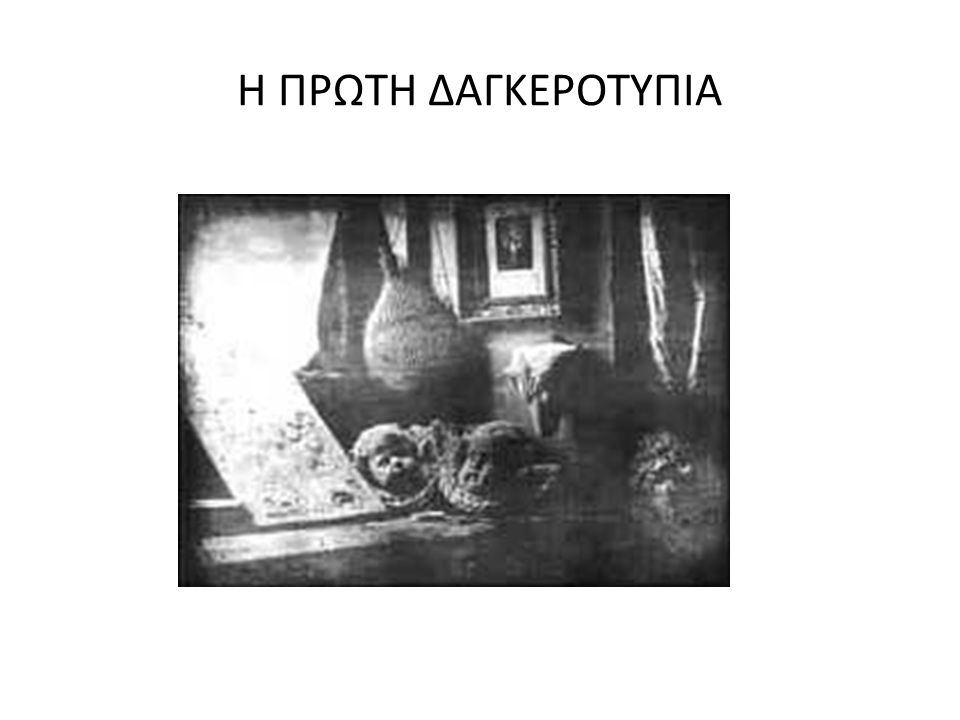 Η ΠΡΩΤΗ ΔΑΓΚΕΡΟΤΥΠΙΑ