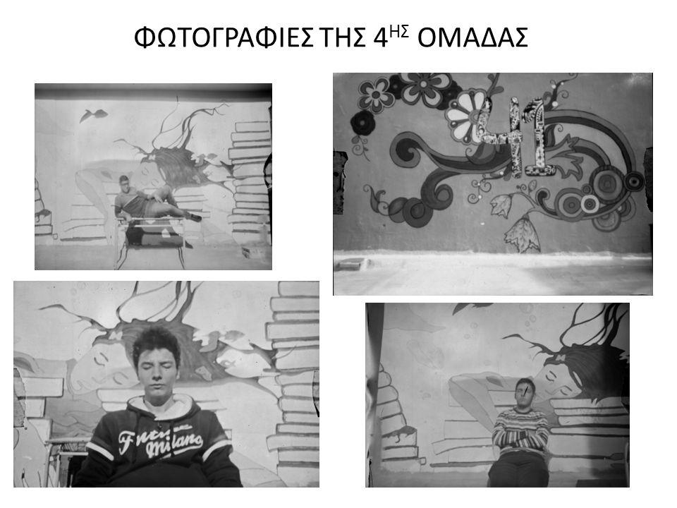 ΦΩΤΟΓΡΑΦΙΕΣ ΤΗΣ 4ΗΣ ΟΜΑΔΑΣ