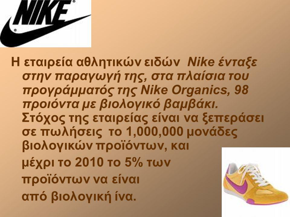 Η εταιρεία αθλητικών ειδών Nike ένταξε στην παραγωγή της, στα πλαίσια του προγράμματός της Nike Organics, 98 προιόντα με βιολογικό βαμβάκι. Στόχος της εταιρείας είναι να ξεπεράσει σε πωλήσεις το 1,000,000 μονάδες βιολογικών προϊόντων, και