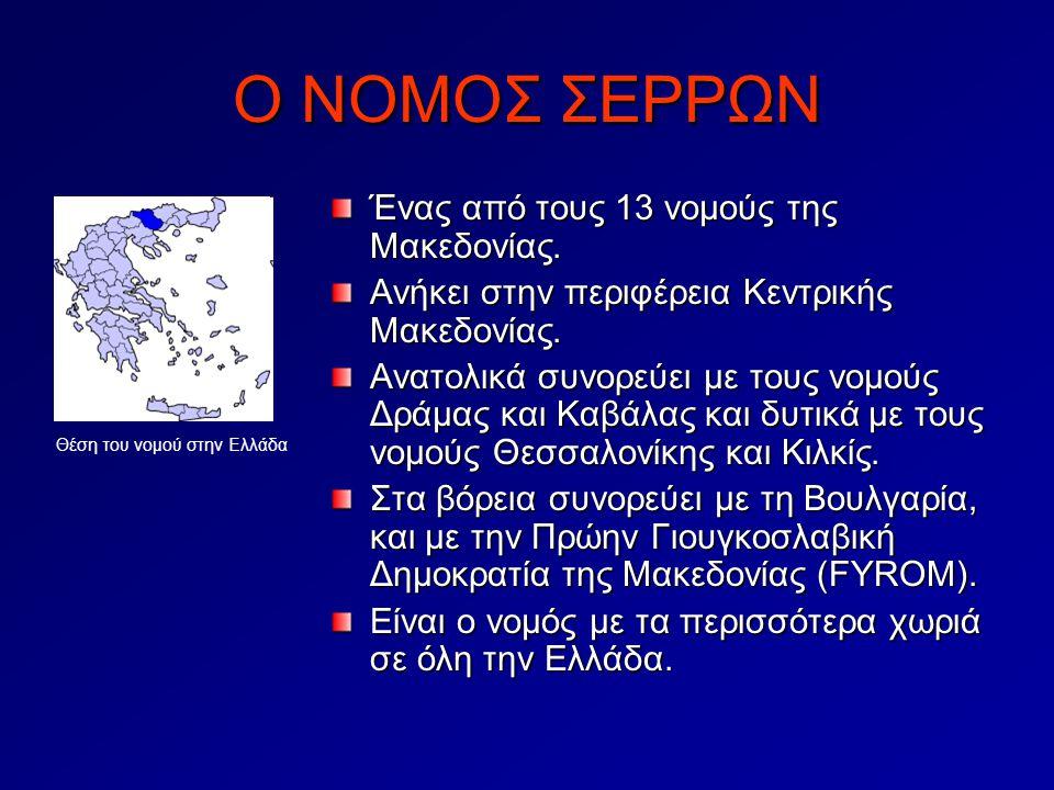 Ο ΝΟΜΟΣ ΣΕΡΡΩΝ Ένας από τους 13 νομούς της Μακεδονίας.