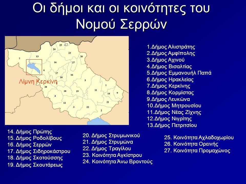 Οι δήμοι και οι κοινότητες του Νομού Σερρών